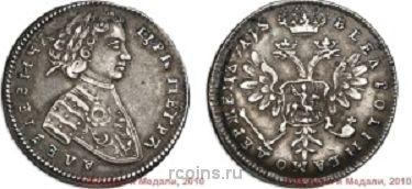 1 червонец 1706 года - НОВОДЕЛ