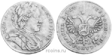 1 червонец 1710 года