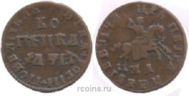 1 копейка 1708 года -
