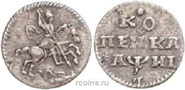 1 копейка 1718 года