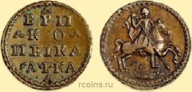 1 копейка 1721 года