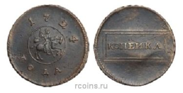 1 копейка 1724 года - Без земли под всадником.