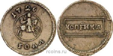 1 копейка  1726 года -