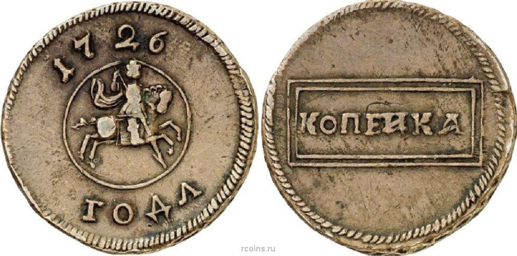 1 копейка 1726 года цена оценка монет в нижнем новгороде