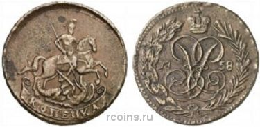 1 копейка 1758 года - 300 EUR