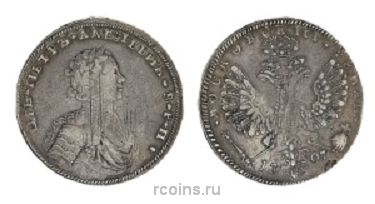 1 рубль1707 года