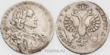 1 рубль 1710 года