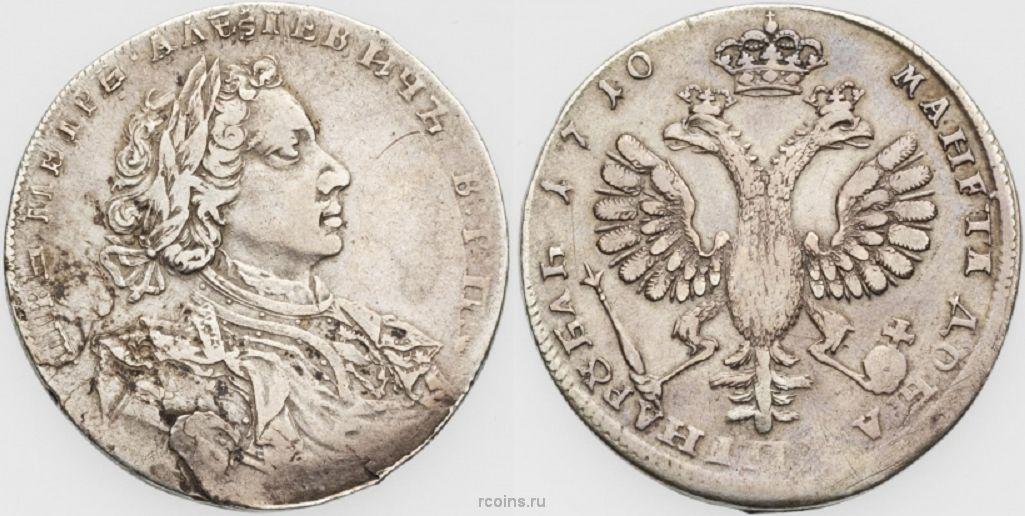 Монета рубль 1710 in god