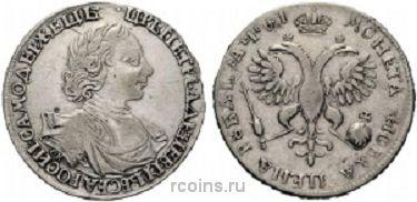 1 рубль  1719 года -