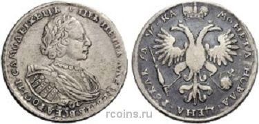 1 рубль 1721 года -