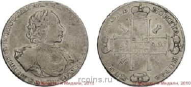 1 рубль 1722 года -
