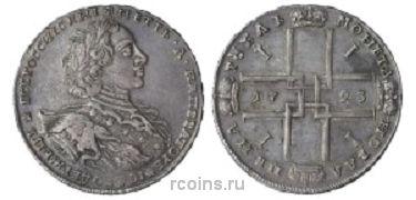 1 рубль 1723 года