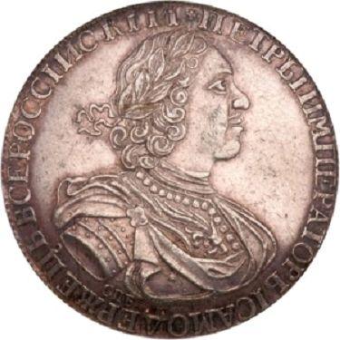 1 рубль 1723 года - СПБ