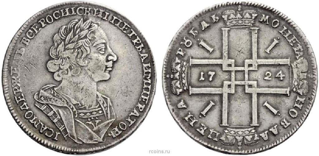 Рубль 1724 года цена копейка 1734 года цена