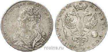 1 рубль 1725 года -