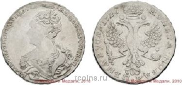 1 рубль 1726 года -