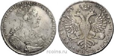 1 рубль 1727 года -