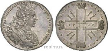 1 рубль  1727 года - Петербургский тип. Надпись реверса разделяют звезды.