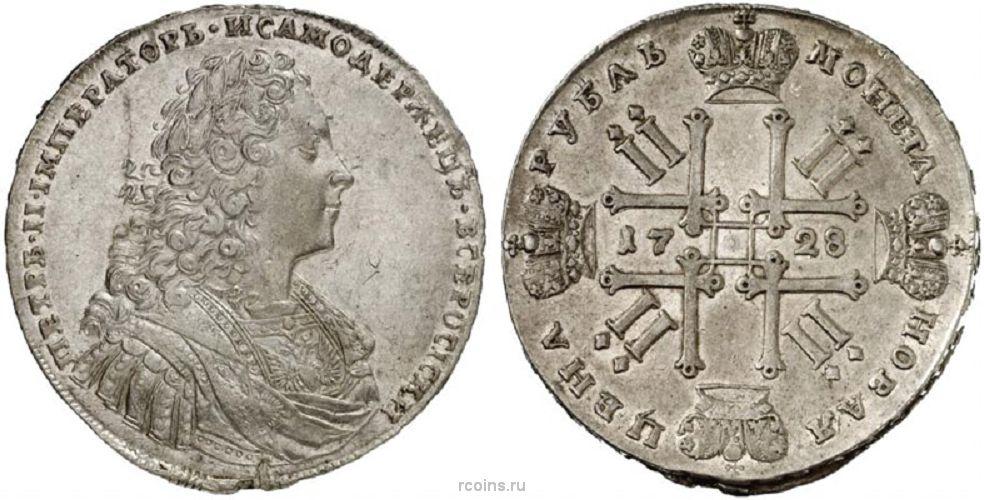1 рубль 1728 года цена 1 рубль 1968 года цена