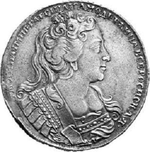 1 рубль 1730 года -