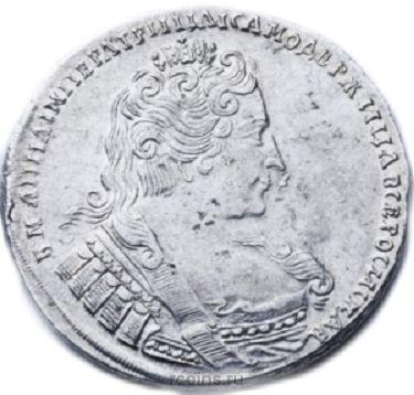 1 рубль 1733 года - Без броши на груди. Крест державы простой.