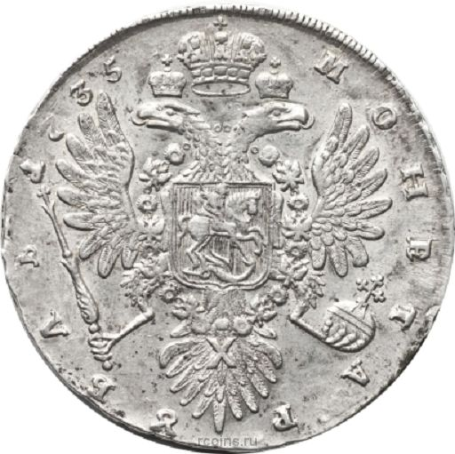 1 рубль 1735 года