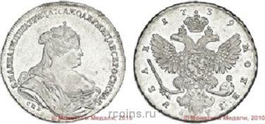 1 рубль 1739 года - СПБ