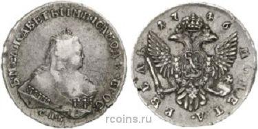 1 рубль 1746 года - СПБ