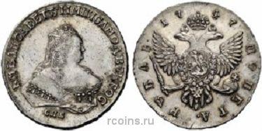 1 рубль 1747 года - СПБ