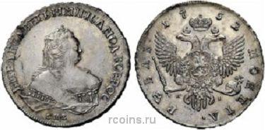 1 рубль 1752 года - СПБ ЯI