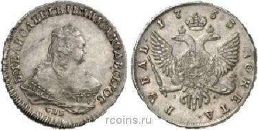 1 рубль 1753 года - СПБ IМ