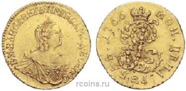 1 рубль 1756 года -