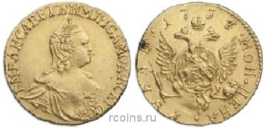 1 рубль 1757 года -