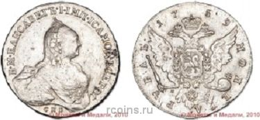 1 рубль 1759 года - СПБ ЯI СПБ-ЯI