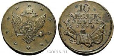 10 копеек 1761 года -