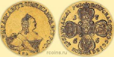 10 рублей 1756 года - СПБ СПБ