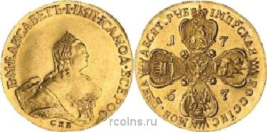 10 рублей 1757 года -  СПБ