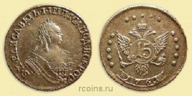 15 копеек 1761 года - НОВОДЕЛ. Без обозначения монетного двора.