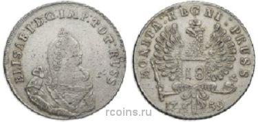 18 грошей 1759 года -