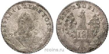 18 грошей 1760 года -