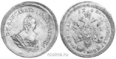 1 червонец 1742 года -