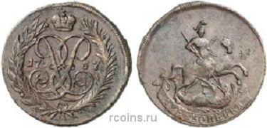 2 копейки 1757 года -