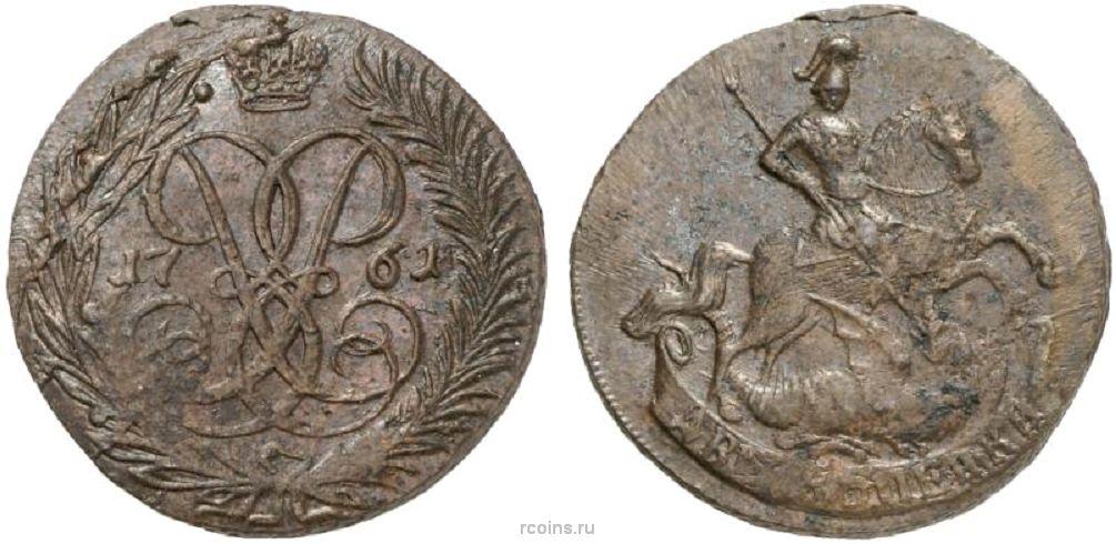 5 копеек 1761 года цена медь 20 копеек 61 года стоимость