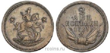 2 копейки 1761 года - НОВОДЕЛ.