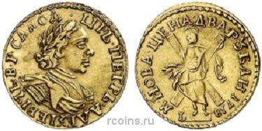 2 рубля 1718 года