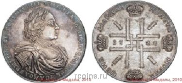 2 рубля 1722 года -