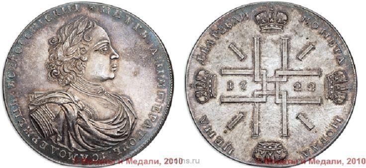 2 рубля 1722 года цена стоимость монеты монета пензенская область цена
