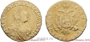 2 рубля 1756 года -