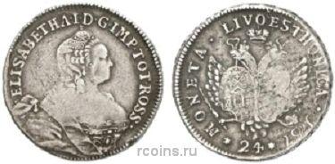 24 копейки 1757 года -