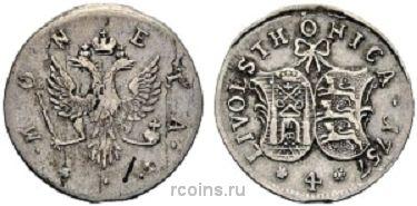 4 копейки 1757 года -